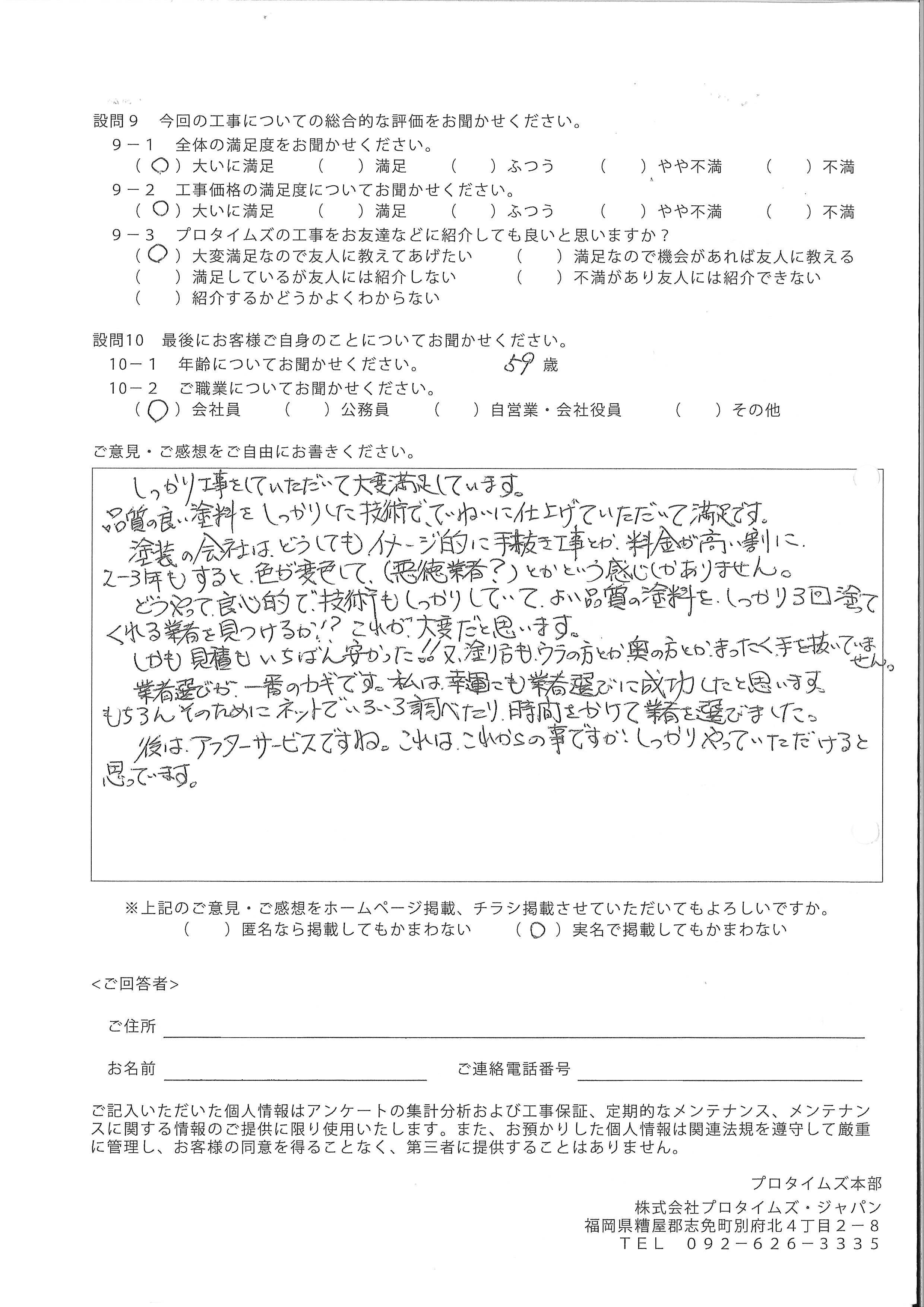 【郡山市】I様邸 屋根他塗装工事【2019.7.25】工事完了