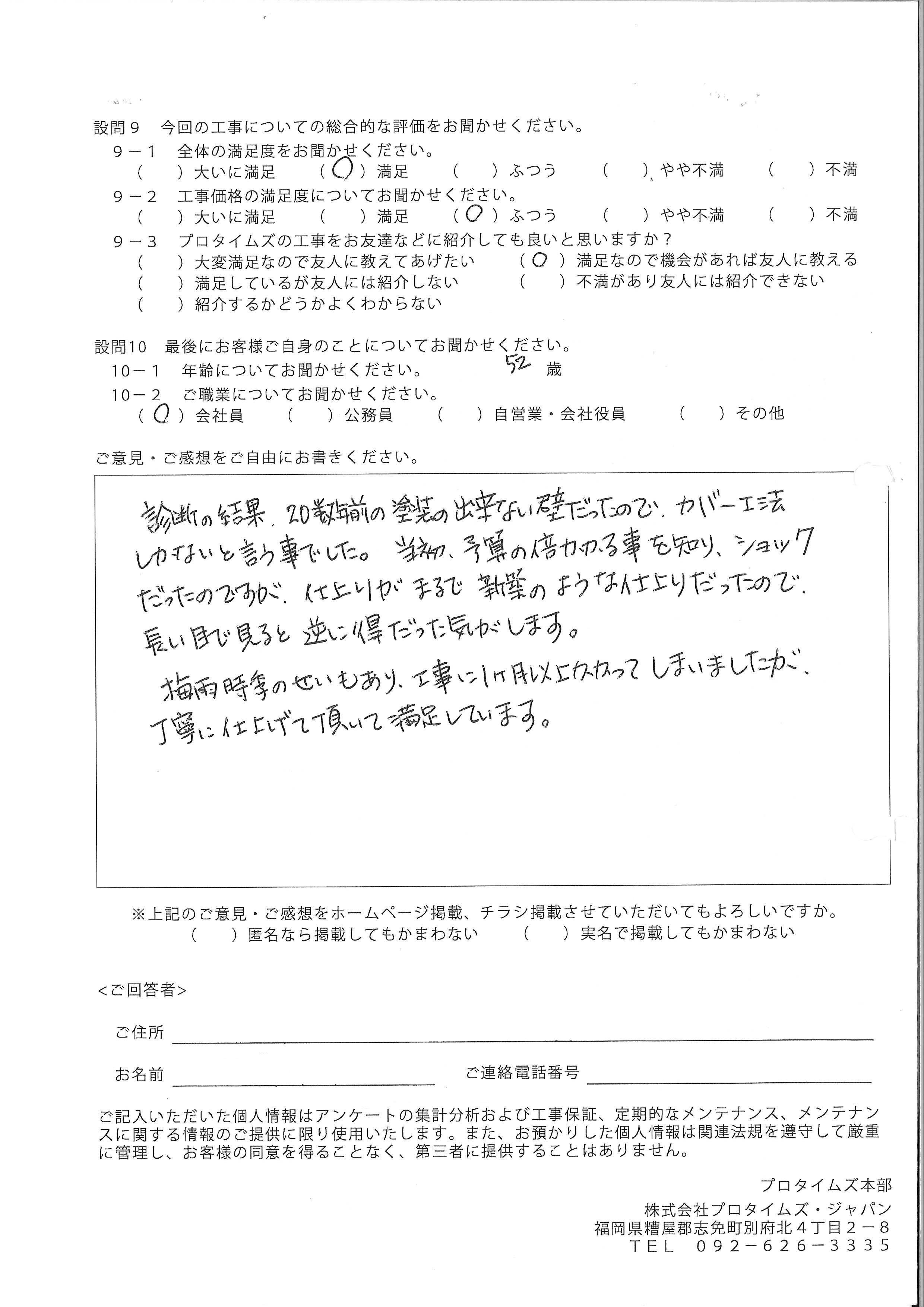 【三春町】S様邸 外壁張替え・屋根他塗装工事【2019.8.27】工事完了