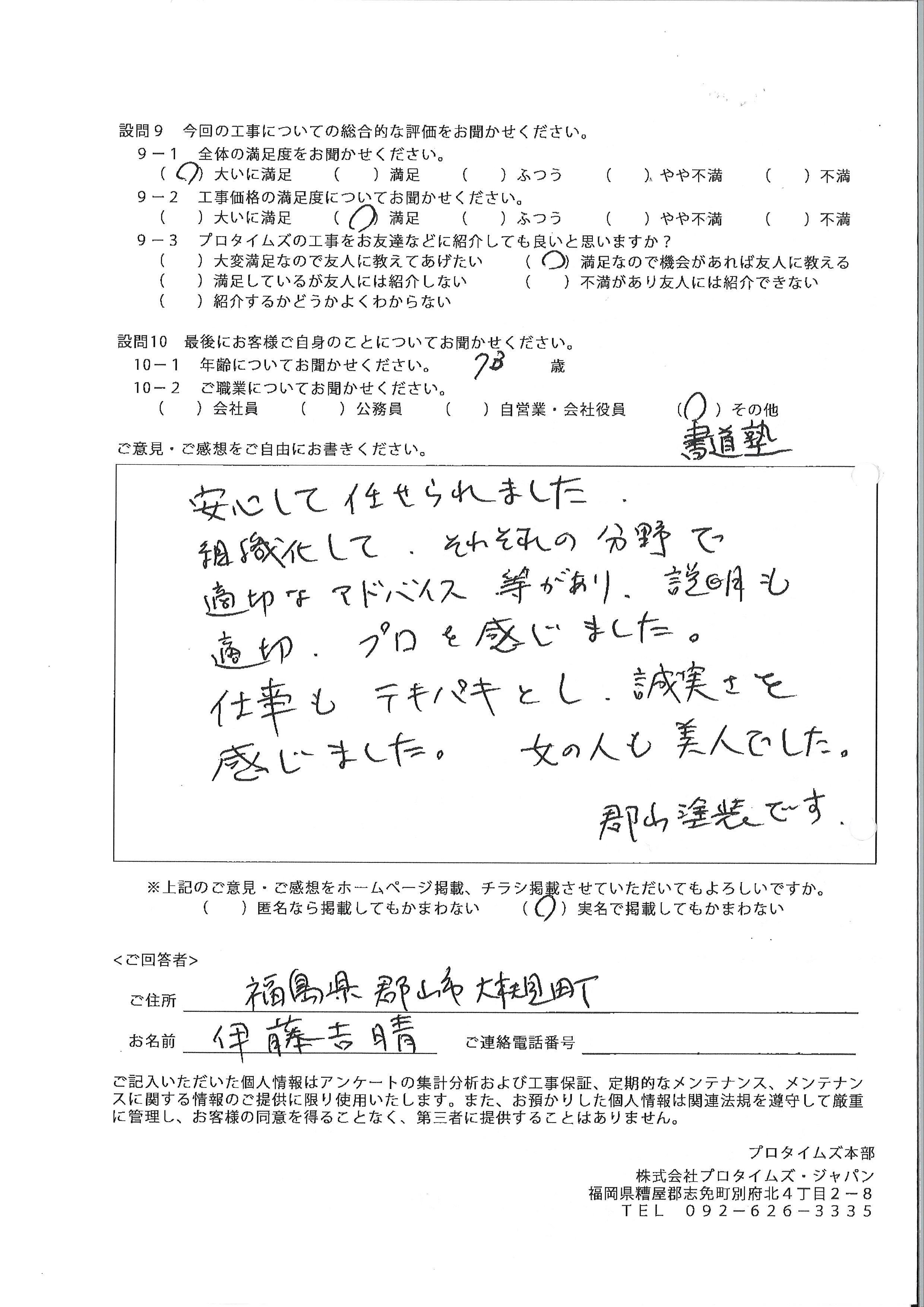【郡山市】I様邸 屋根・外壁他塗装工事【2019.5.30】工事完了