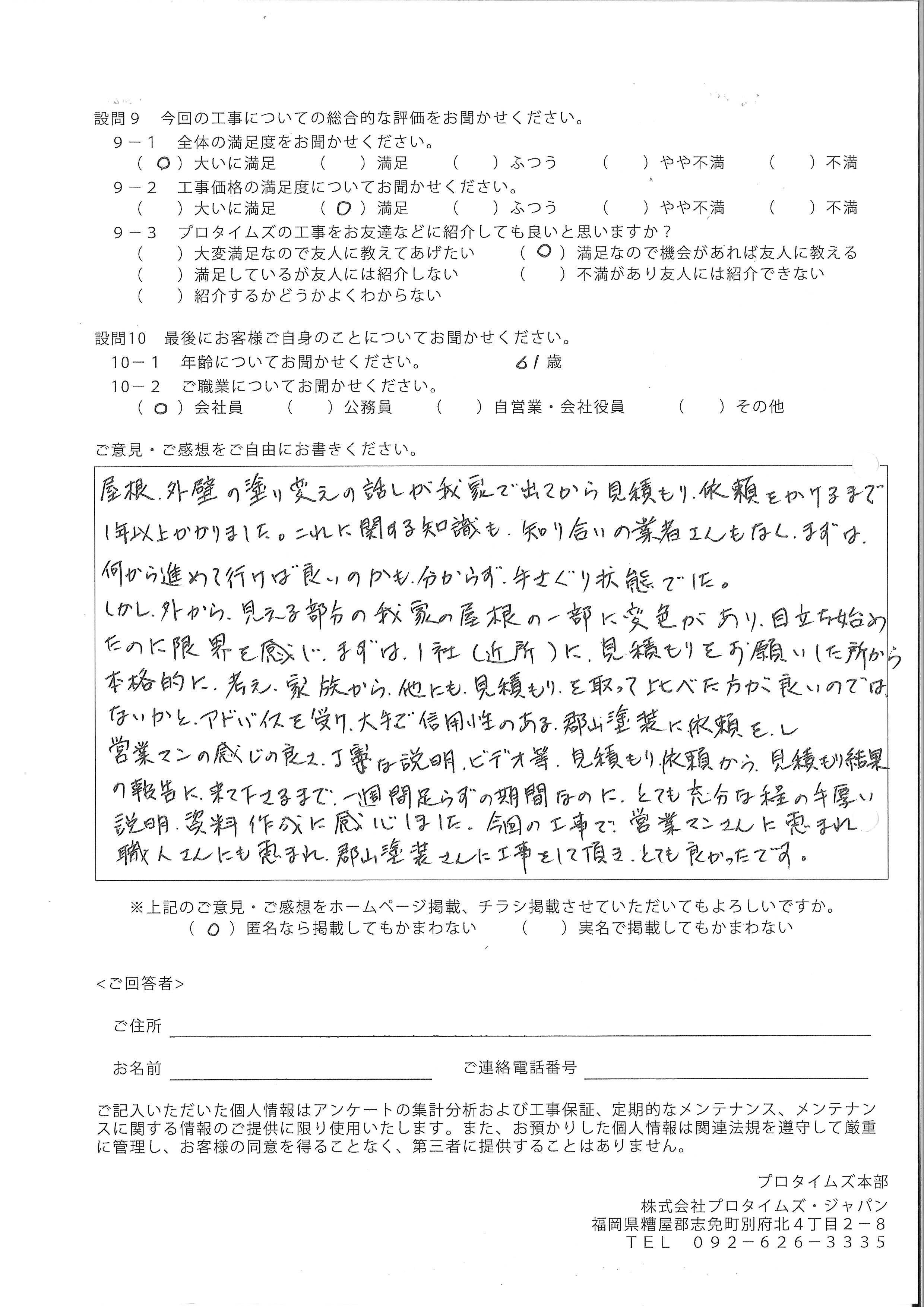 【田村市】A様邸  屋根・外壁他塗装工事【2019.7.11】工事完了