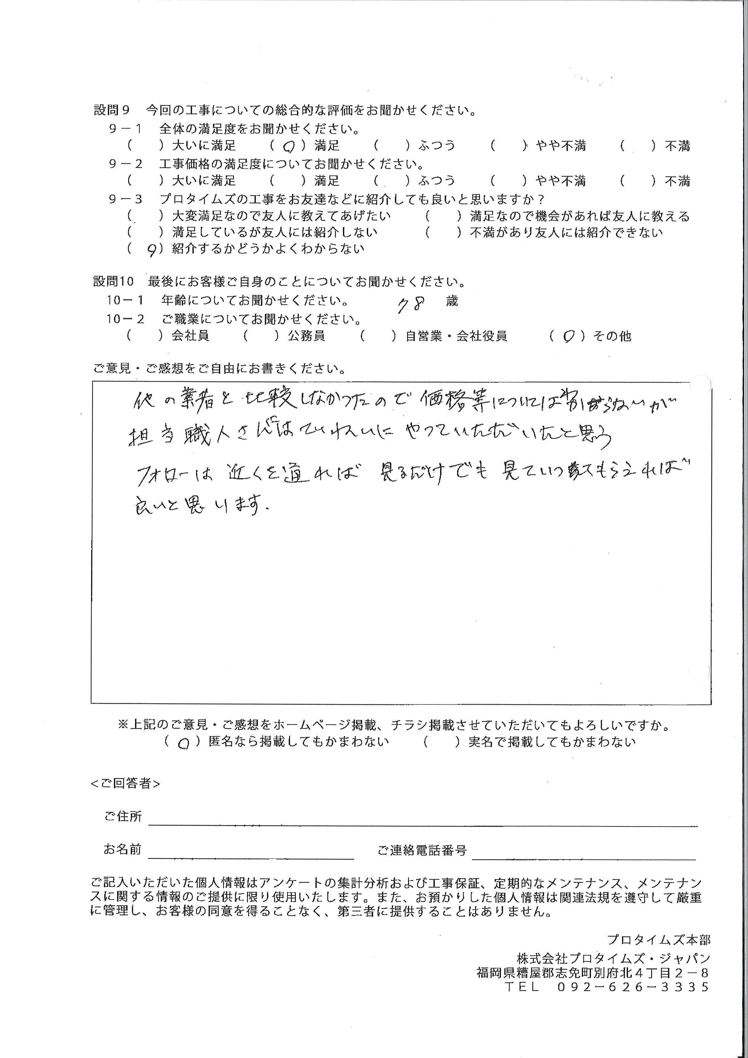 【郡山市】H様邸 外壁他塗装工事【2019.9.9】工事完了