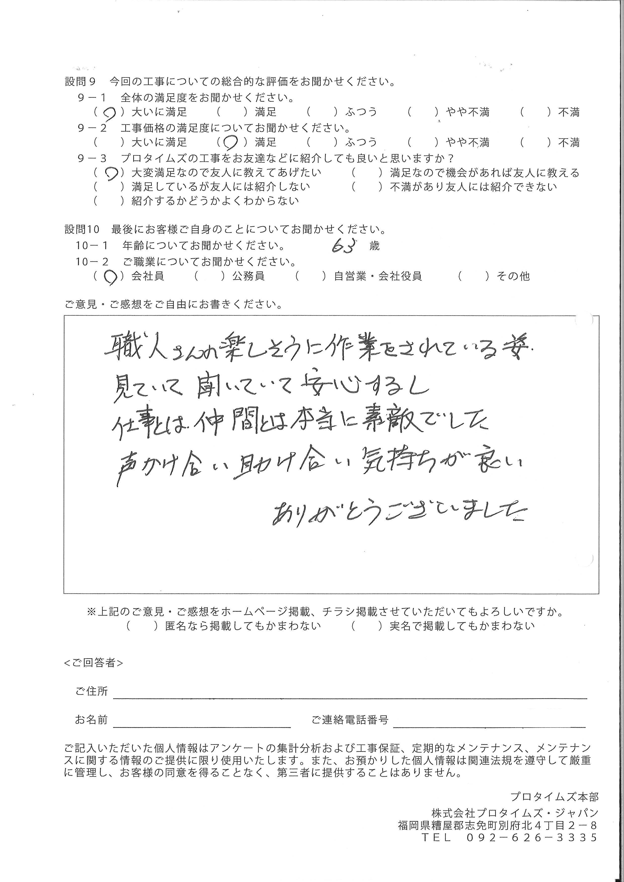 【本宮市】M様邸  屋根塗装工事【2019.8.3】工事完了