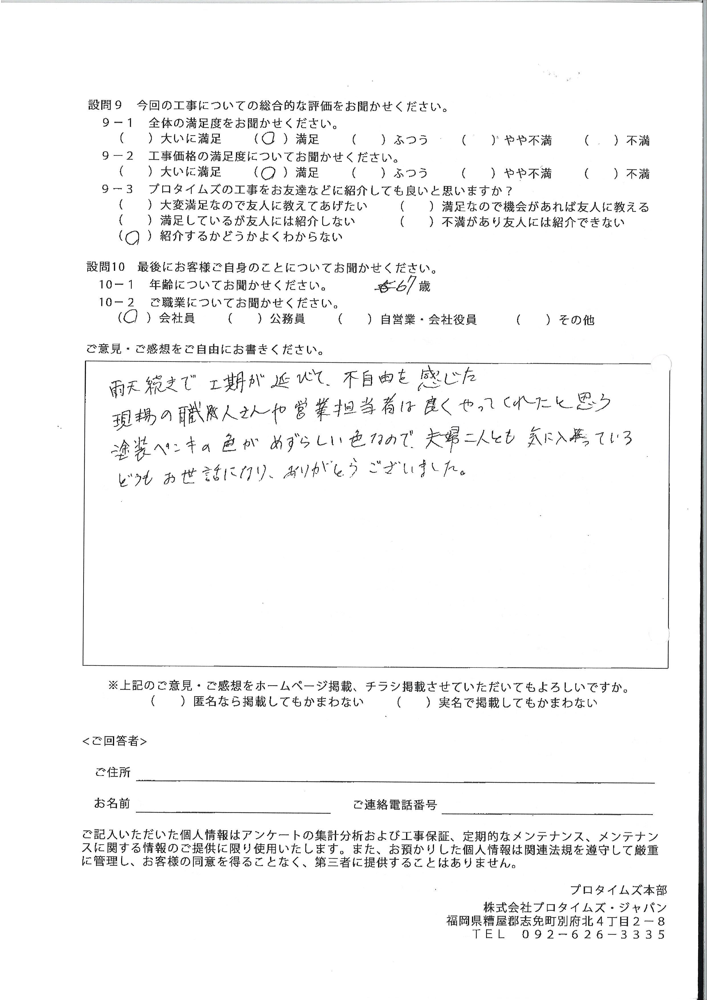 【郡山市】T様邸 外壁他塗装工事【2019.9.3】工事完了