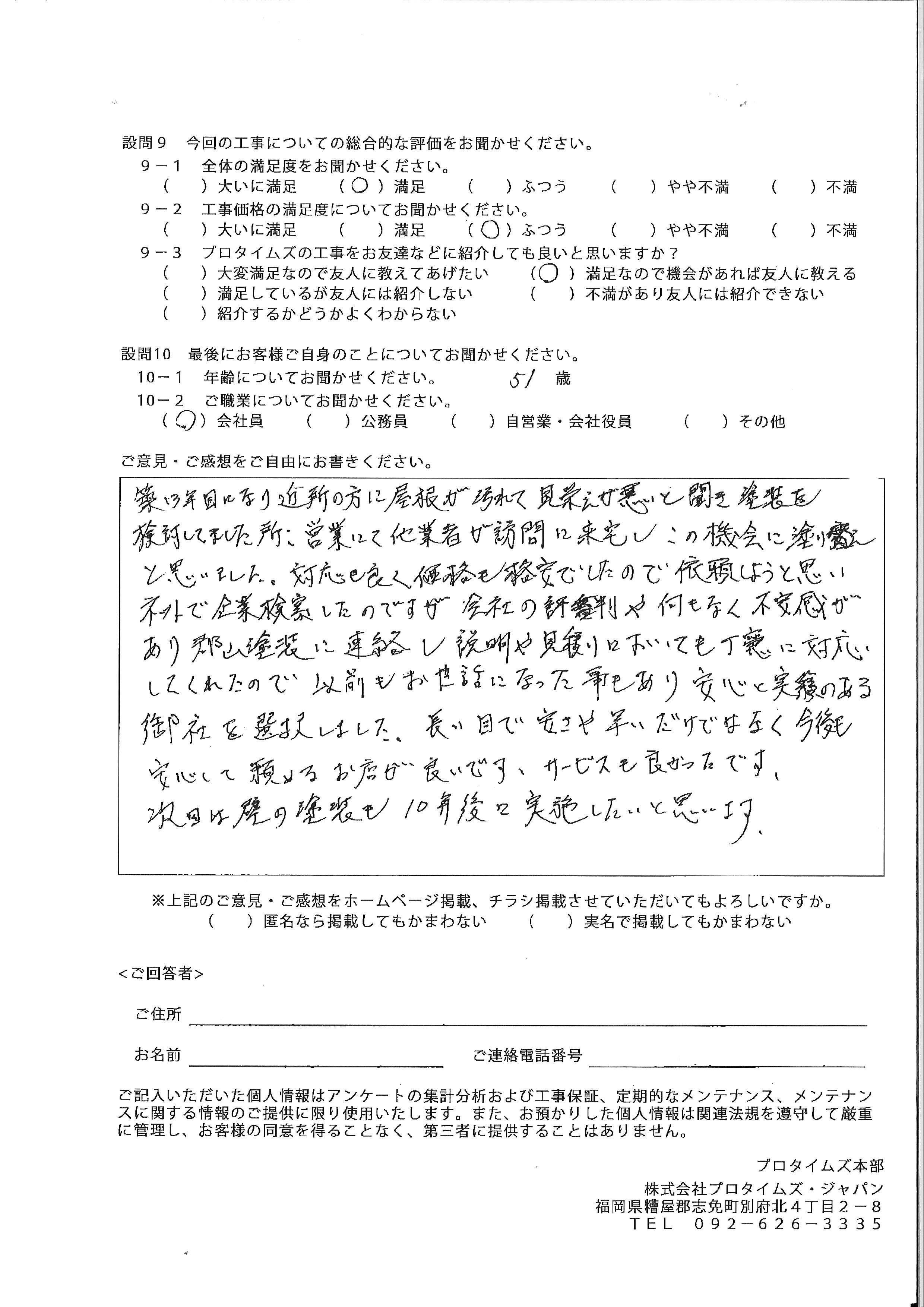【郡山市】S様邸  屋根塗装工事【2019.11.11】工事完了