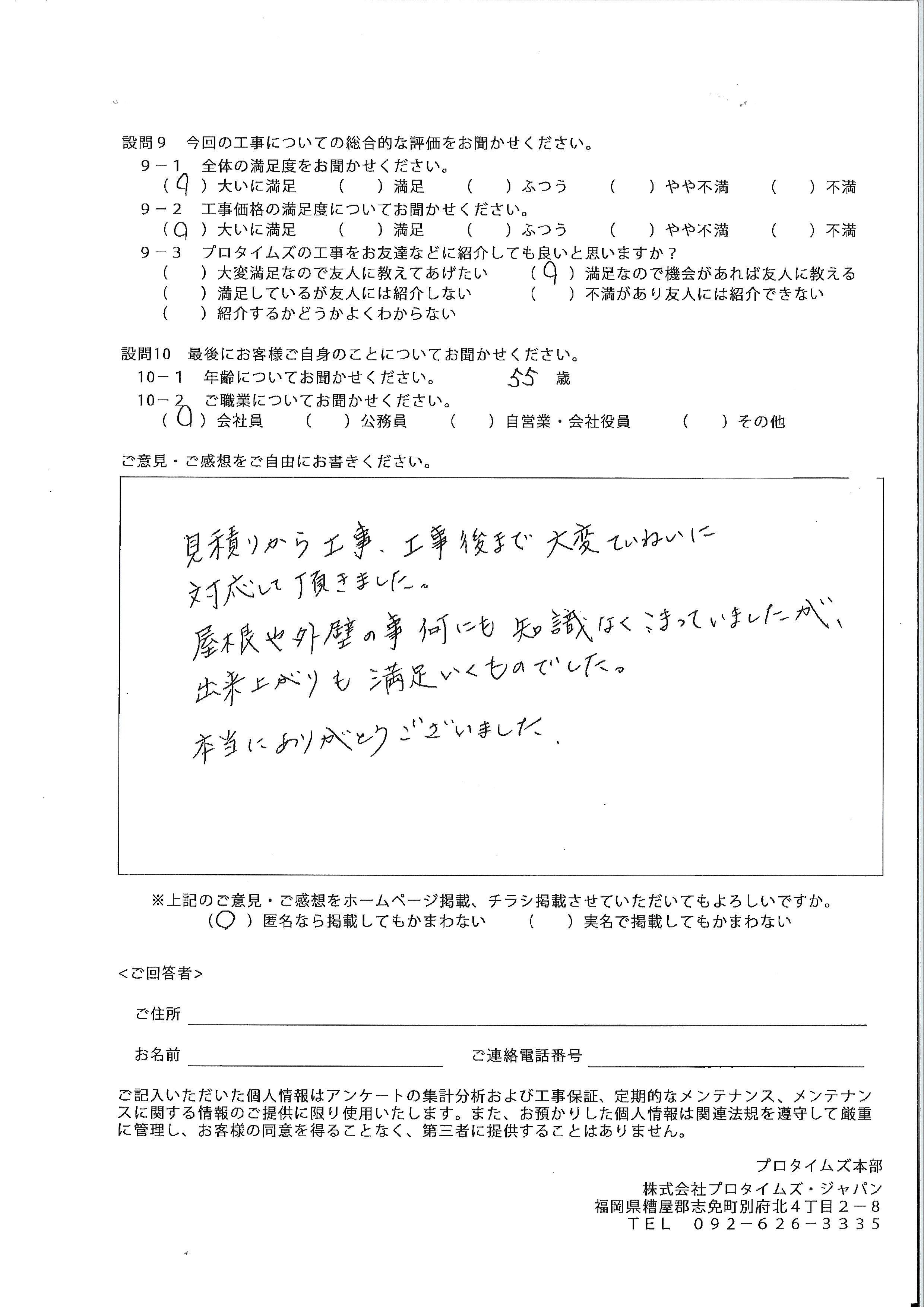【須賀川市】Y様邸  屋根・外壁他塗装工事【2019.9.30】工事完了